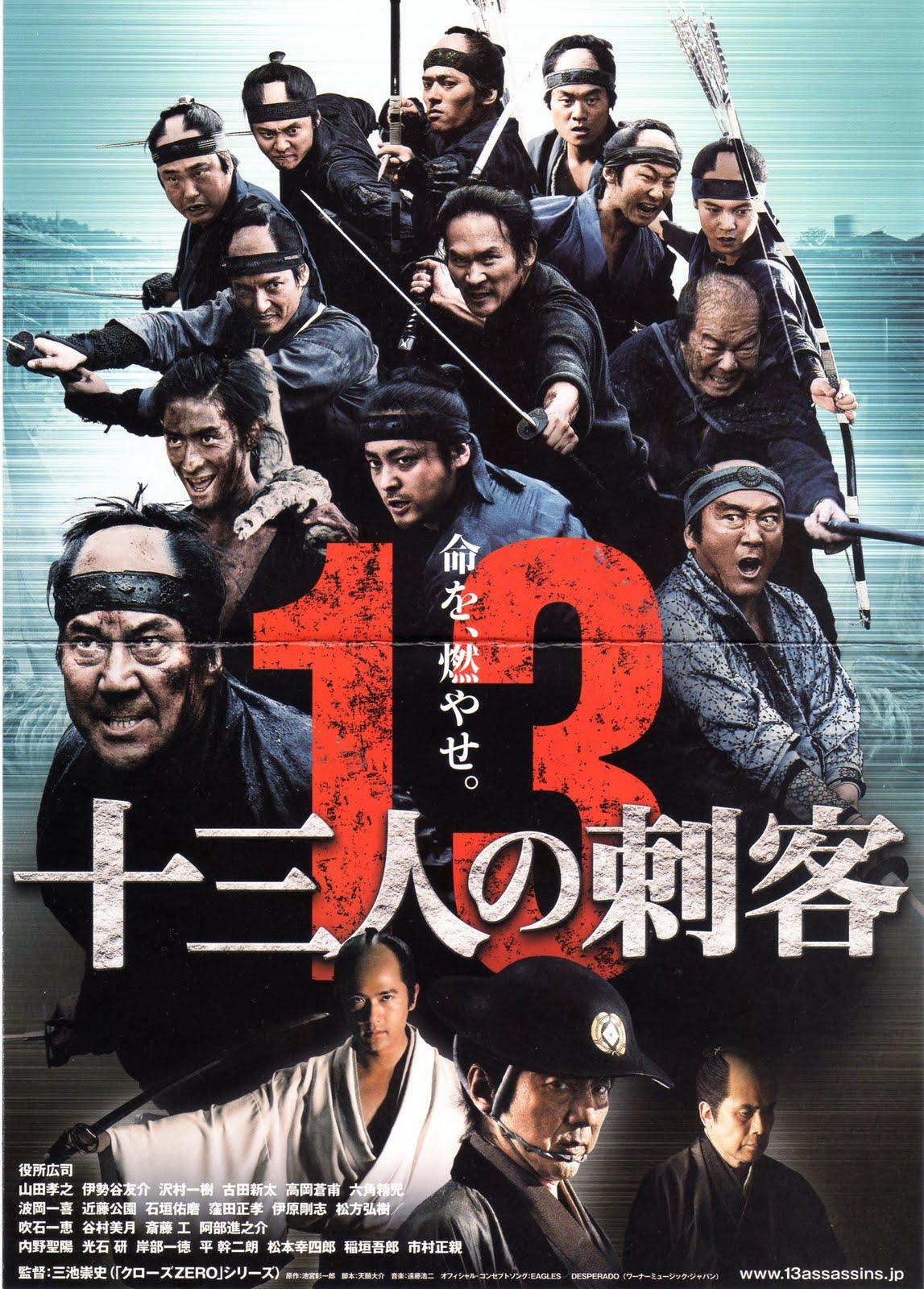 ცამეტი მკვლელი (ქართულად) 13 Assassins 13 yбийц